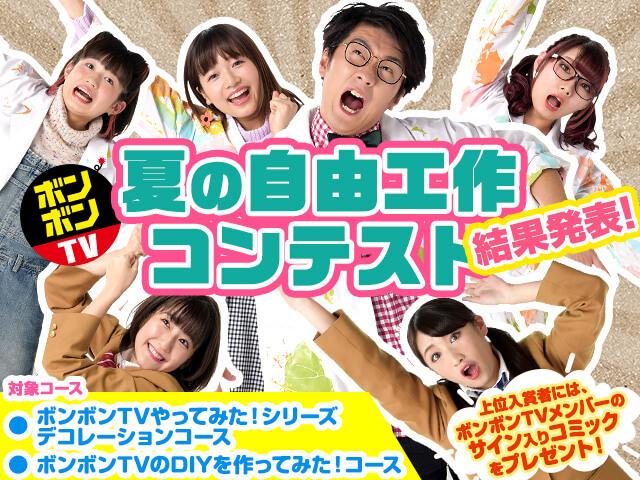 「ボンボンTV 夏の自由工作コンテスト」結果発表!!!