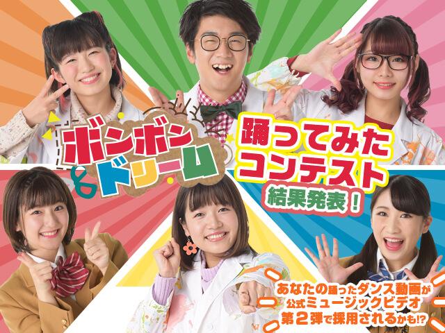 ボンボンTVオリジナルソング「ボンボンドリーム 」 踊ってみたコンテスト結果発表