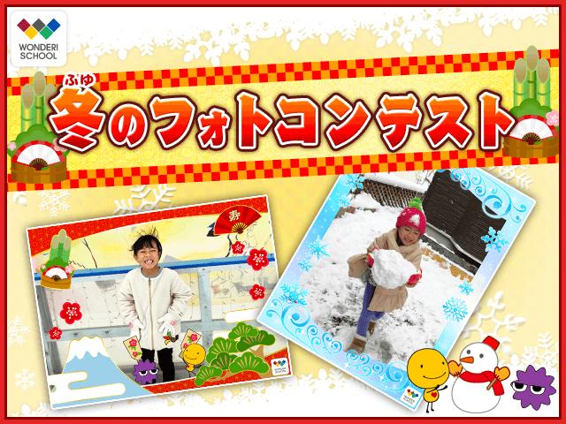 「冬のフォトコンテスト」結果発表!!!