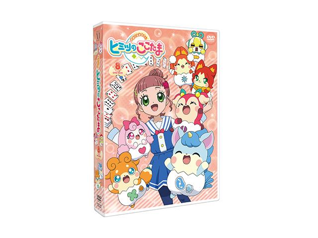 ヒミツのここたま DVD-BOX vol.8
