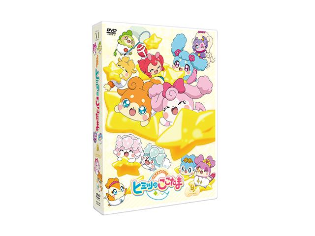 ヒミツのここたま DVD-BOX vol.9