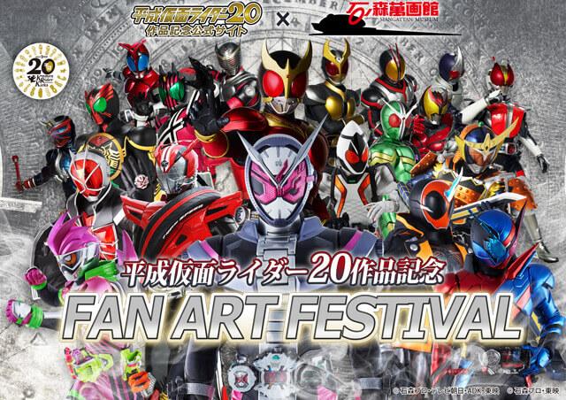 平成仮面ライダー20作品記念 FAN ART FESTIVAL