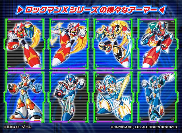 ロックマンXシリーズの様々なアーマー