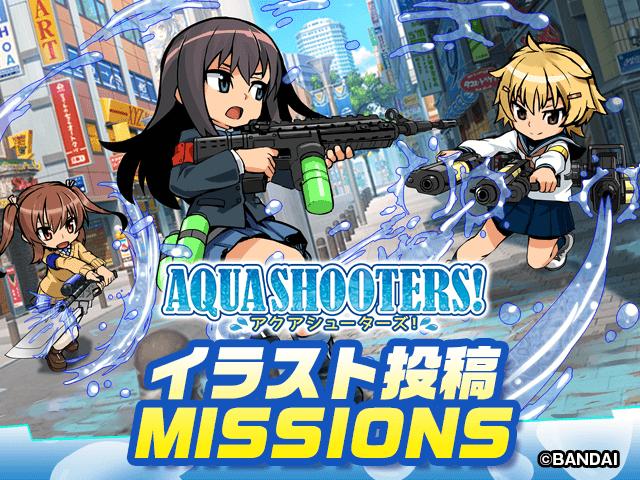 「AQUA SHOOTERS!」イラスト投稿 MISSIONS(15歳以上対象!)