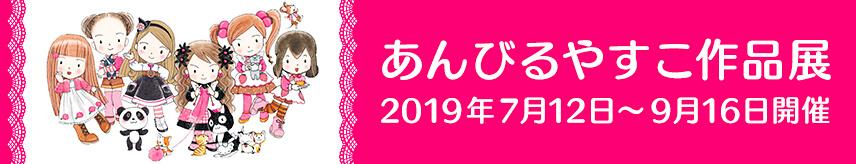 あんびるやすこ作品展 2019年7月12日〜9月16日開催