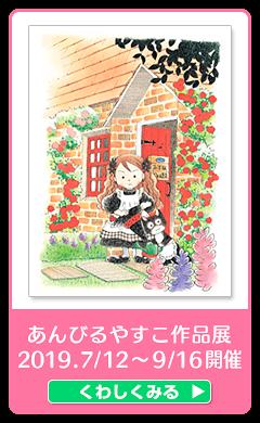 あんびるやすこ作品展 2019.7/12〜9/26開催 くわしくみる