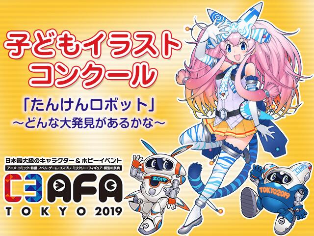 C3AFA TOKYO 2019 子どもイラストコンクール
