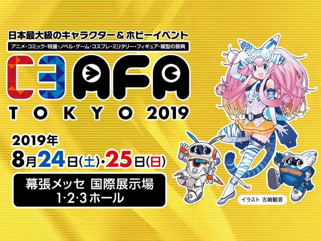 C3AFA TOKYO 2019入場券(ペア)