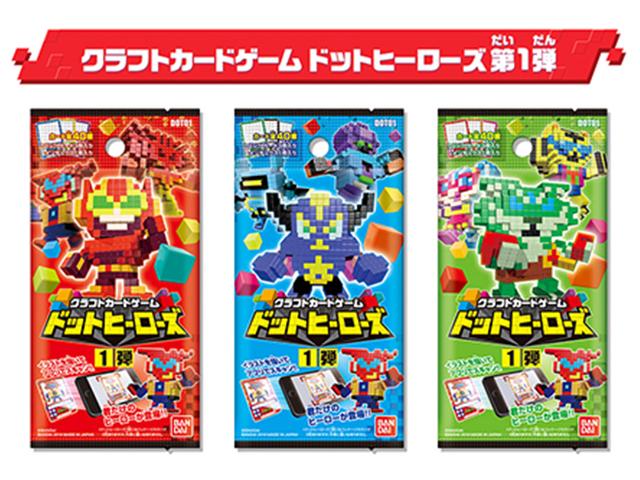 クラフトカードゲーム ドットヒーローズ (3パック1セット)