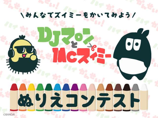 みんなでお絵かき!DJマロンとMCズイミーぬりえコンテスト 結果発表!!