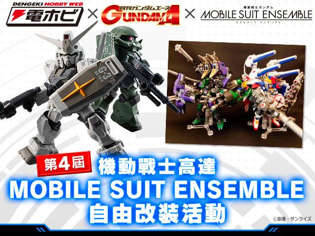 第4屆「機動戰士高達 MOBILE SUIT ENSEMBLE 」自由改裝活動 結果公佈!!