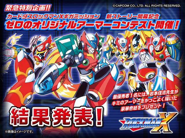 「カードダス ロックマンX ギガミッション 新ストーリー開幕記念 ゼロのオリジナルアーマーコンテスト」結果発表!!!