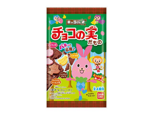 キャラパキ チョコの実だもの(3個セット)