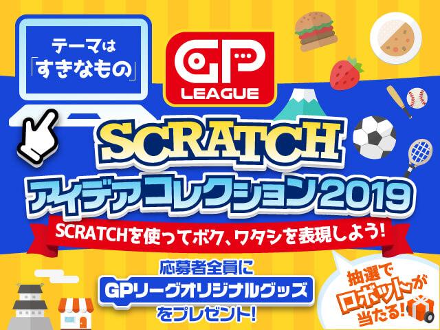 「GPリーグ Scratchアイデア コレクション」テーマは「すきなもの」
