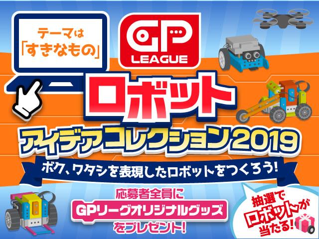 「GPリーグ ロボット アイデアコレクション2019」テーマは「すきなもの」