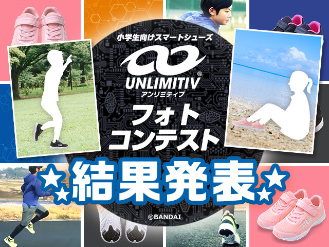 UNLIMITIVフォトコンテスト 結果発表!!