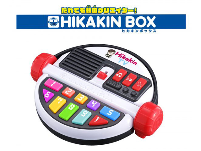 HIKAKIN BOX(ヒカキンボックス)
