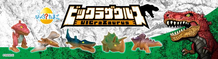 びっくら?たまご ビックラザウルス│キャラフルライフスタイル|バンダイのキャラクター雑貨総合ポータルサイト