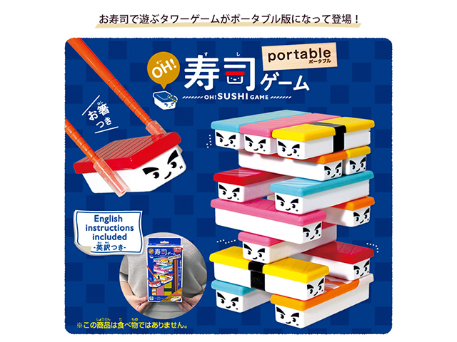 OH!寿司ゲーム ポータブル