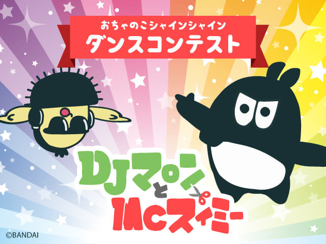 DJマロンとMCズイミー「おちゃのこシャインシャイン」ダンスコンテスト結果発表