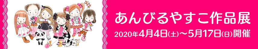 あんびるやすこ作品展 2020年4月4日〜5月17日開催
