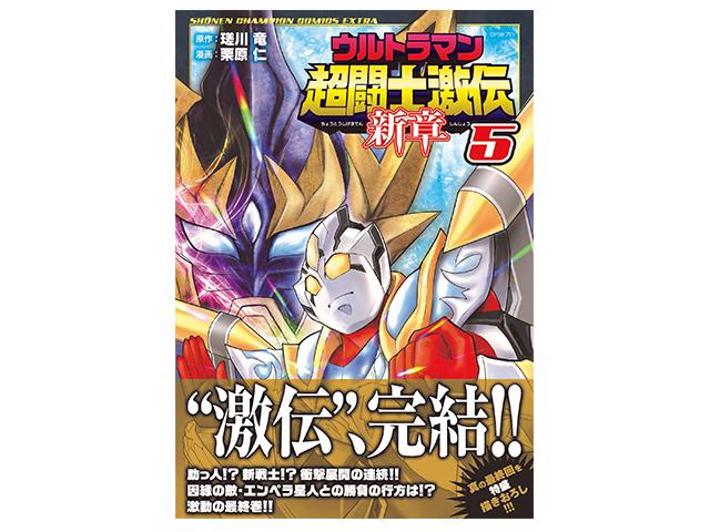 ウルトラマン超闘士激伝 新章 第5巻