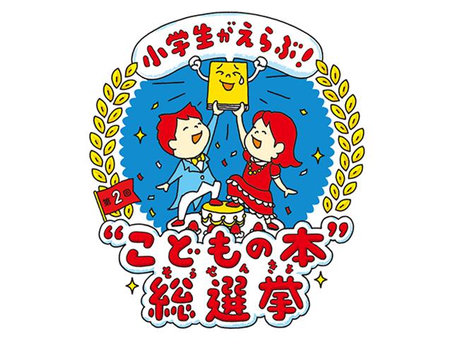 """第2回「小学生がえらぶ!""""こどもの本""""総選挙」結果発表タブロイド紙"""
