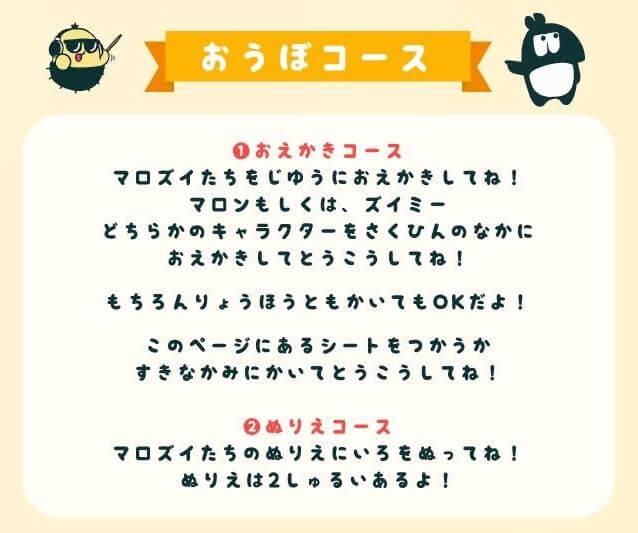 コンテスト内容・賞品紹介