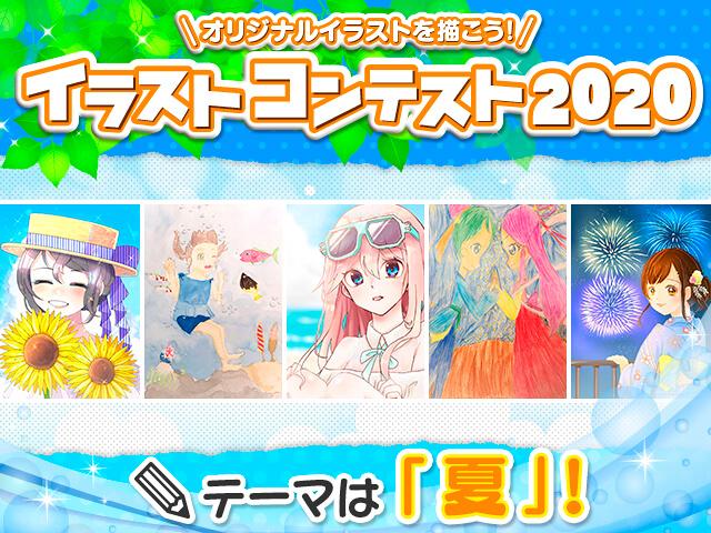 【開催終了】テーマは「夏」!イラストコンテスト2020♪