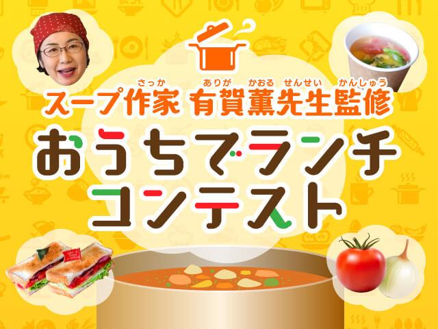 スープ作家 有賀薫先生監修 おうちでランチコンテスト!