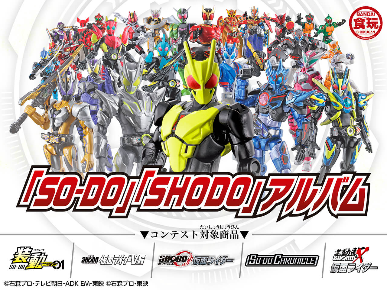 仮面ライダーシリーズ「SO-DO」「SHODO」アルバムの各コースの今月の入賞者(1名)を発表!