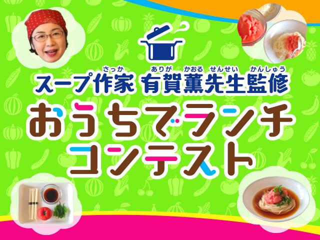 【7月はフローズントマトのそうめん】スープ作家 有賀薫先生監修 おうちでランチコンテスト!
