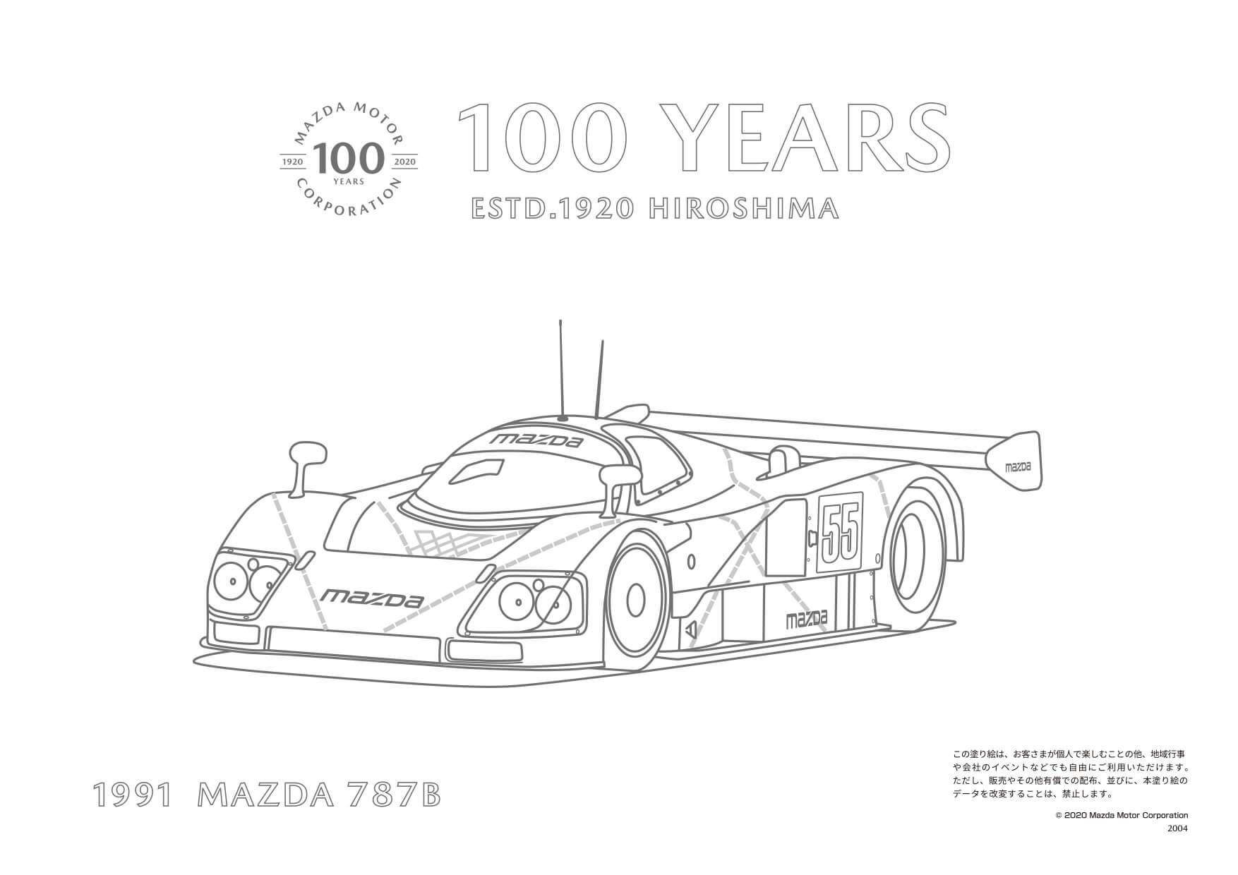 マツダ787B