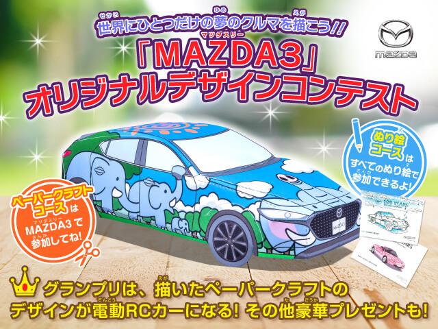 「MAZDA3」オリジナルデザインコンテスト