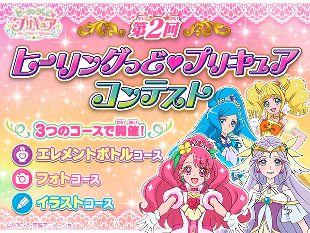 第2回 ヒーリングっど♥プリキュア コンテスト