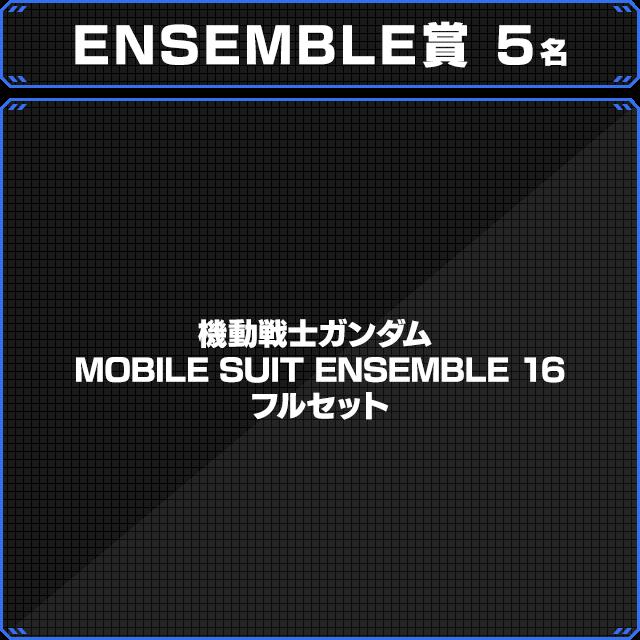 ENSEMBLE賞 5名