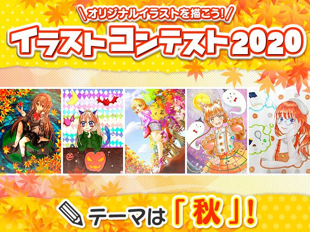 【開催終了】テーマは「秋」!イラストコンテスト2020♪