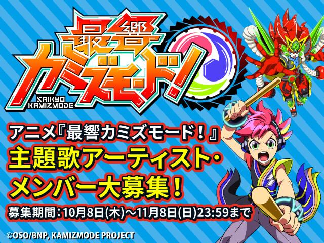 アニメ『最響カミズモード!』主題歌アーティスト・メンバー大募集!