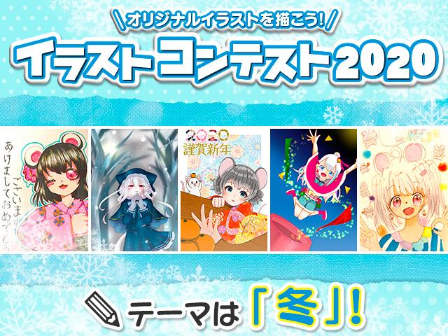 イラストコンテスト2020♪ テーマは「冬」!【開催中】