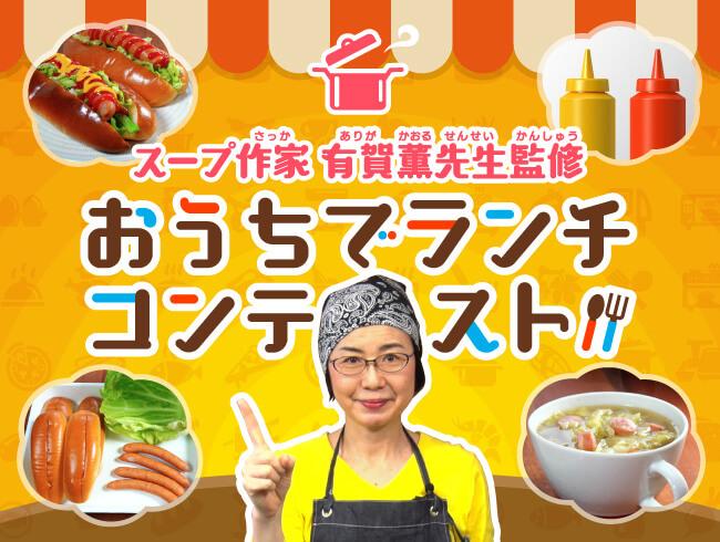 【かんたん!キャベツレシピを作ってみよう】スープ作家 有賀薫先生監修 おうちでランチコンテスト!