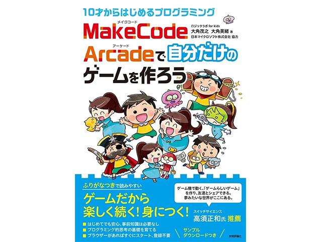 10才からはじめるプログラミング MakeCode Arcadeで自分だけのゲームを作ろう