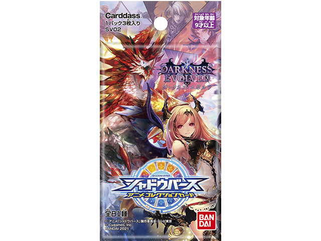 シャドウバース アニメコレクションカード DARKNESS EVOLVED [SV02]
