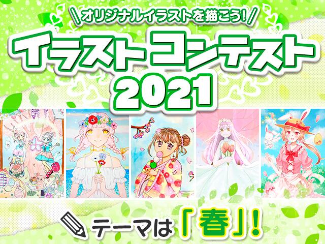 イラストコンテスト2021♪ テーマは「春」!【開催終了】