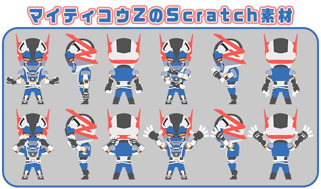 「マイティコウZ」のScratch素材