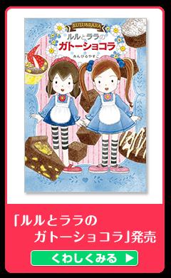 ルルとララシリーズ最新刊『ルルとララのガトーショコラ』発売