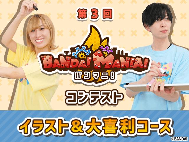 第3回バンマニ!コンテスト