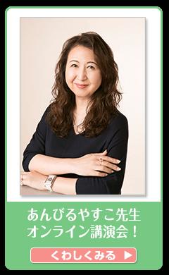 あんびるやすこ先生オンライン講演会!