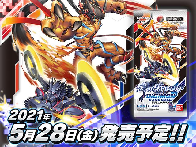 デジモンカードゲーム ブースター ダブルダイヤモンド【BT-06】