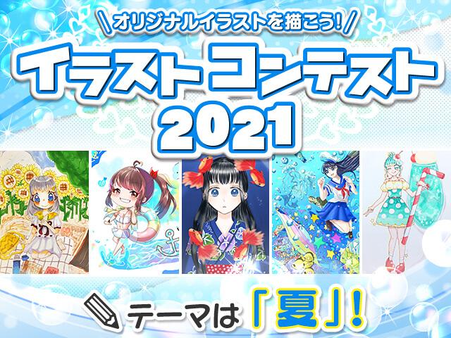 イラストコンテスト2021♪ テーマは「夏」!【開催中】
