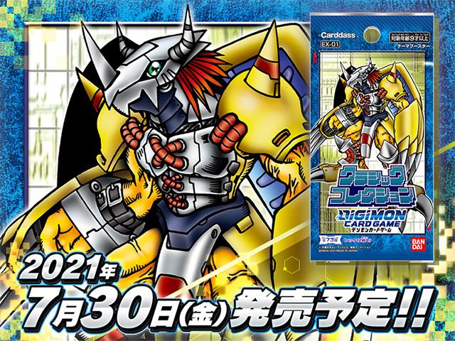 デジモンカードゲーム テーマブースター クラシックコレクション【EX-01】